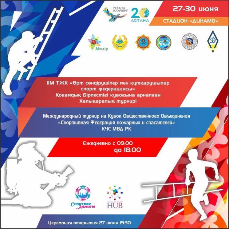 Кубок Общественного объединения «Спортивная Федерация пожарных и спасателей»