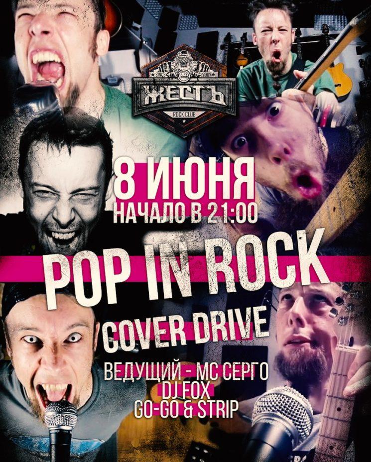 POP in ROCK в Жести