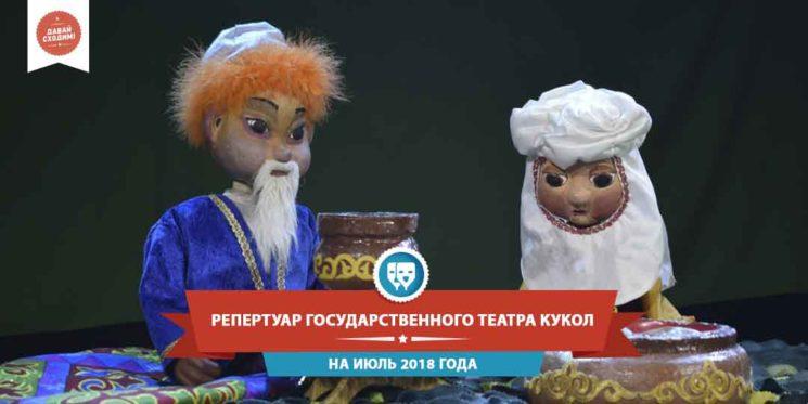 Репертуар Государственного театра кукол на июль