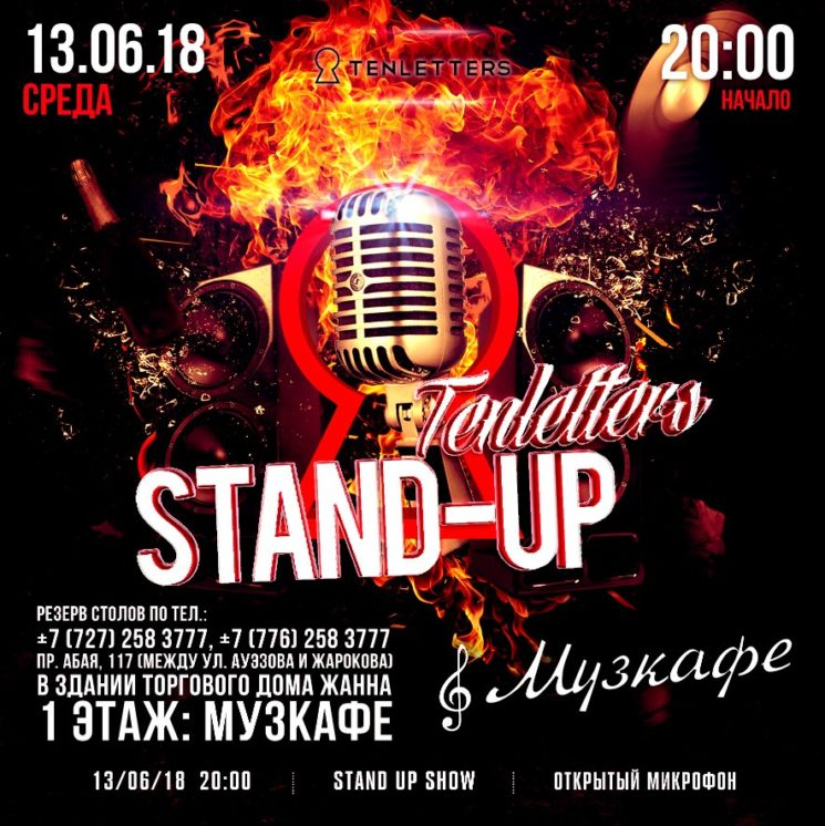 Stand UP в Музкафе