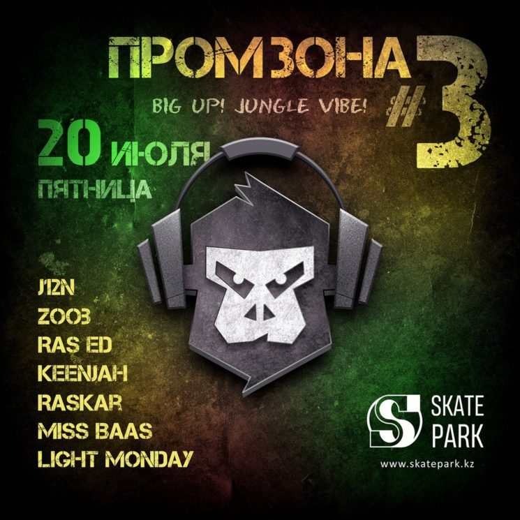 Промзона #3 Big Up! Jungle Vibe!