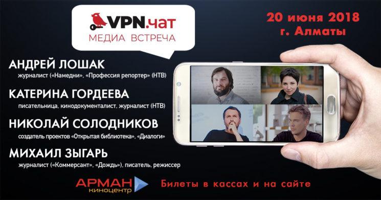 Встреча с известными российскими медиа-деятелями