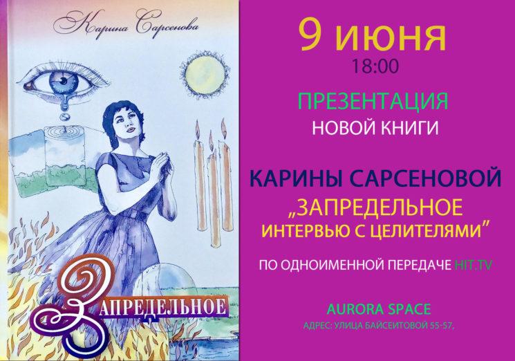 Презентация новой книги Карины Сарсеновой