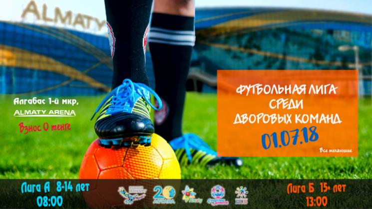 Бесплатный футбол на Almaty Arena