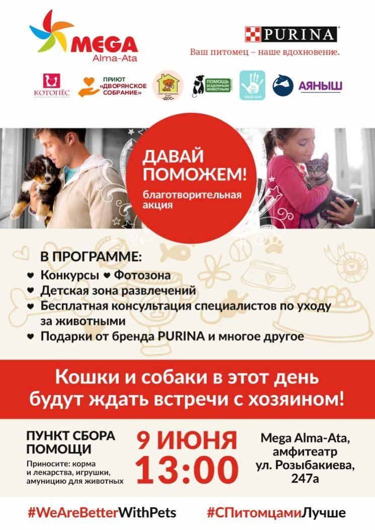 Благотворительная акция «Давай поможем»