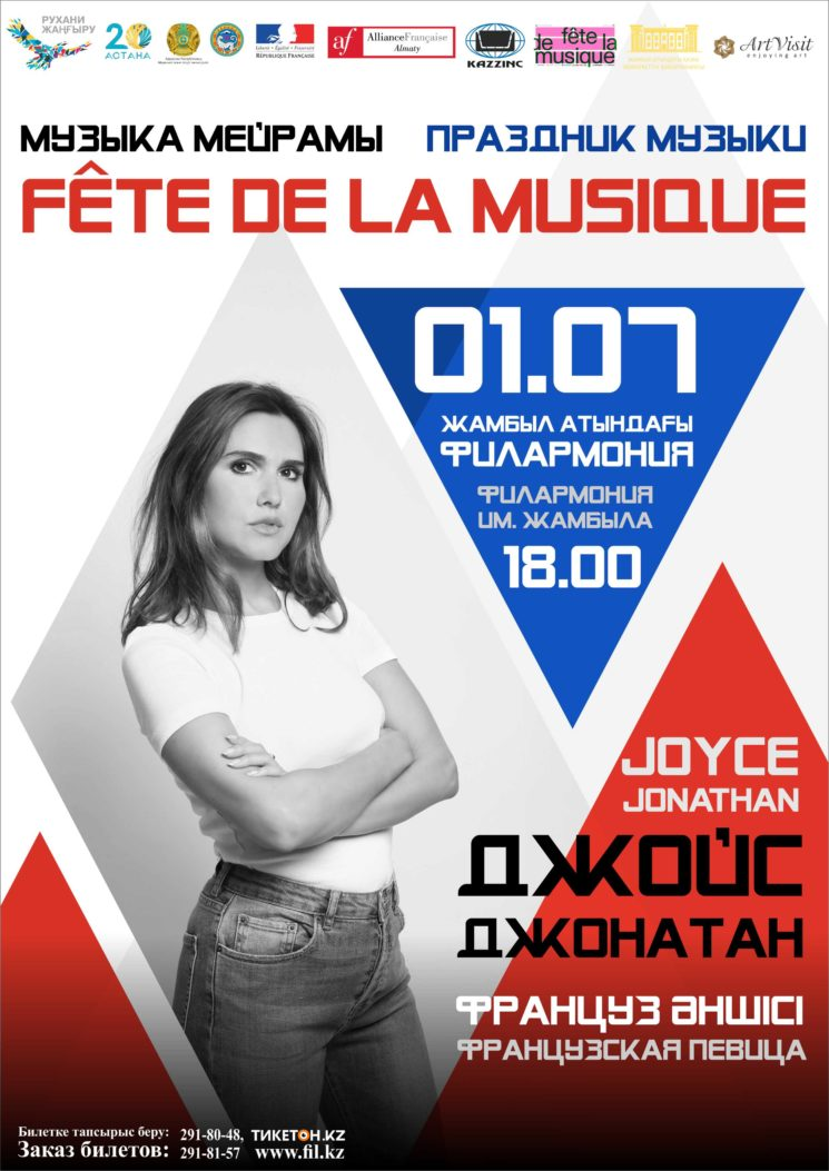 """Праздник музыки """"Fete De La Musique"""" Джойс Джонатан"""