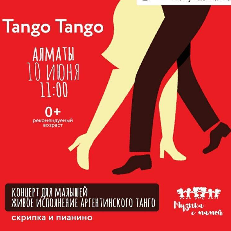 "Концерт живой музыки для деток ""Tango Tango"""