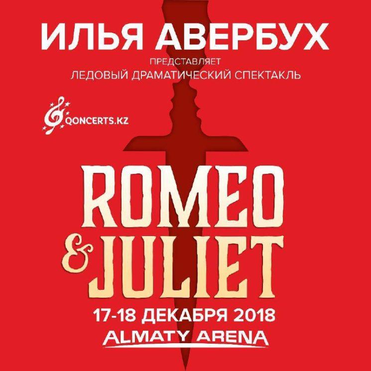 Ромео и Джульетта. Ледовый спектакль Ильи Авербуха.