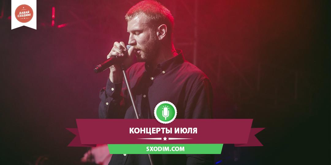 july-concerts