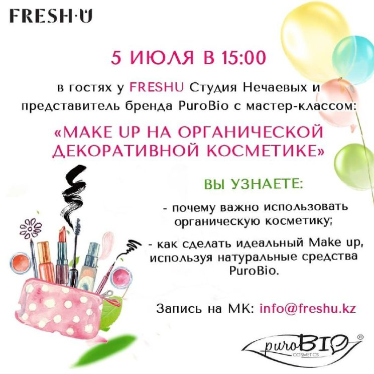 Бесплатный мастер-класс от визажиста Ирины Нечаевой