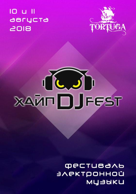 Хайп Dj Fest