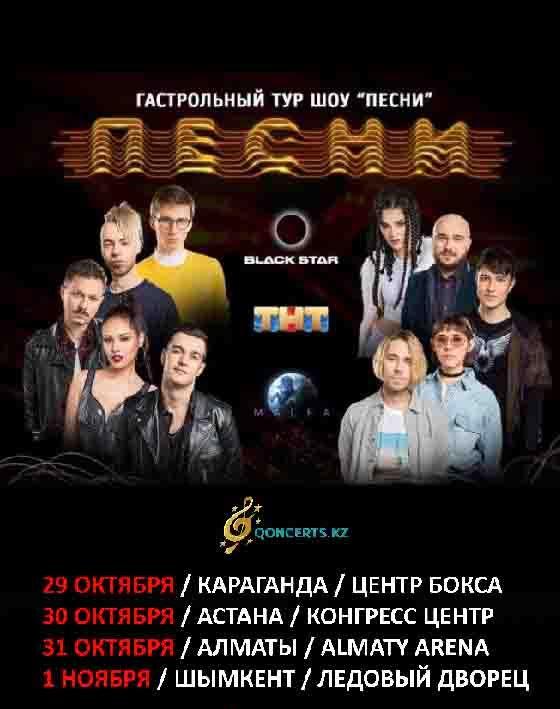 """Гастрольный тур шоу """"Песни"""""""