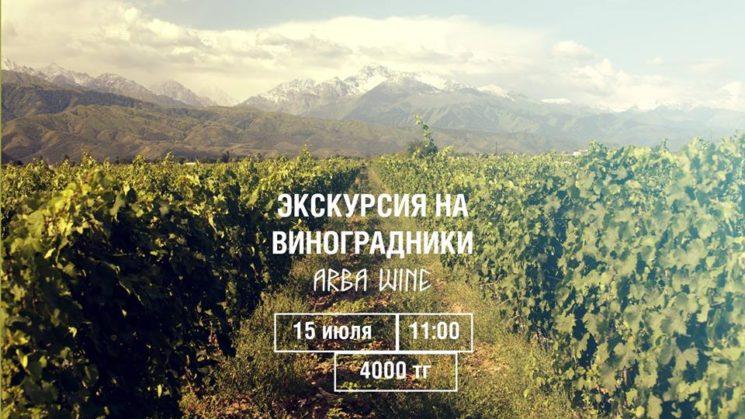 Экскурсия на виноградники Arba Wine