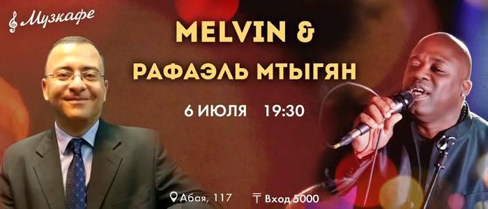 Концерт Melvin & Рафаэль Мтыгян в Музкафе