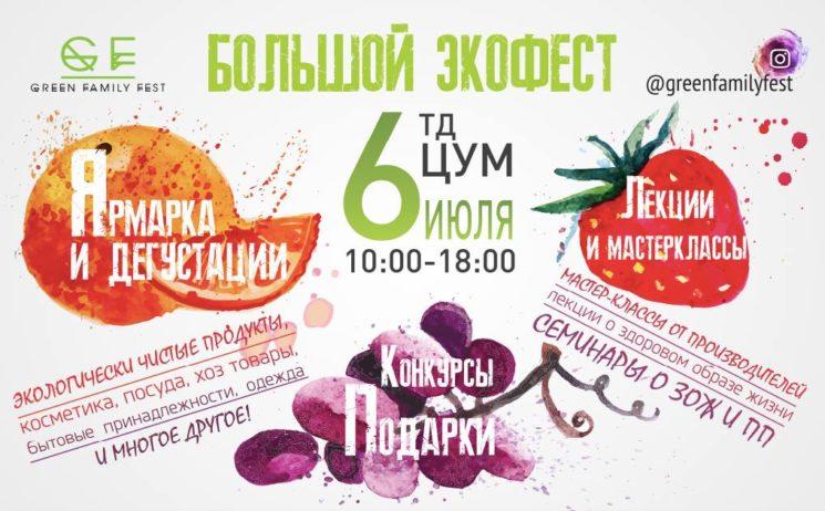 Экофестиваль Green Family Fest