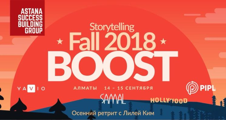 Storytelling Fall 2018 BOOST