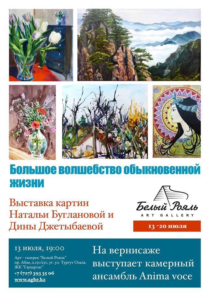 """Выставка """"Большое волшебство обыкновенной жизни"""""""