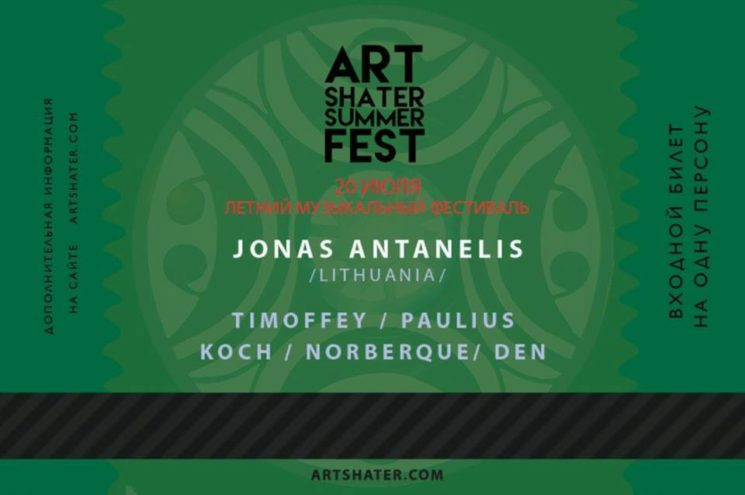 Art Shater Summer Fest-episode 3