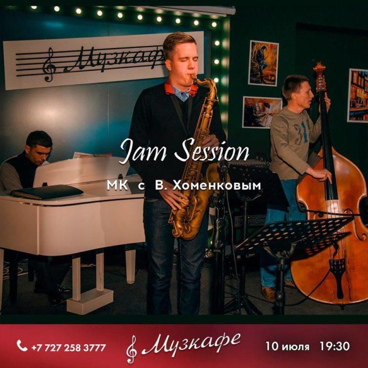 Jam Session. Мастер - класс с В. Хоменковым