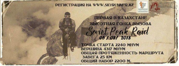Soviet peak Raid - I-ая высотная гонка вызова