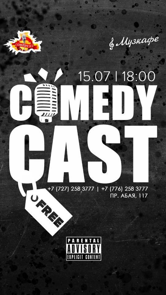 Техническая вечеринка Comedy Cast