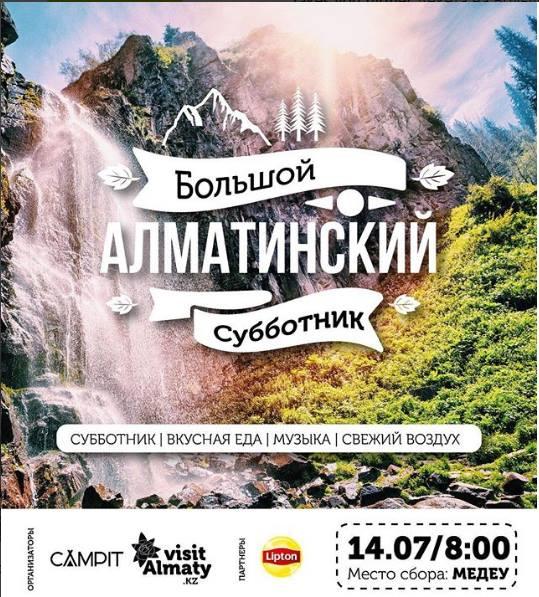 Большой Алматинский Субботник