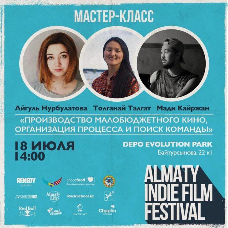 Воркшоп участников программы ACID 71-ого Каннского кинофестиваля