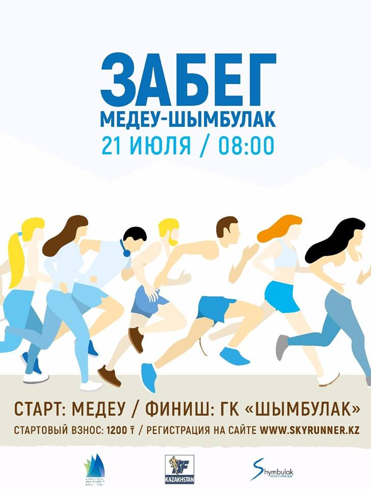 ЗАБЕГ Медеу - Шымбулак