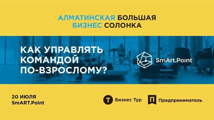 Алматинская Большая Бизнес Солонка