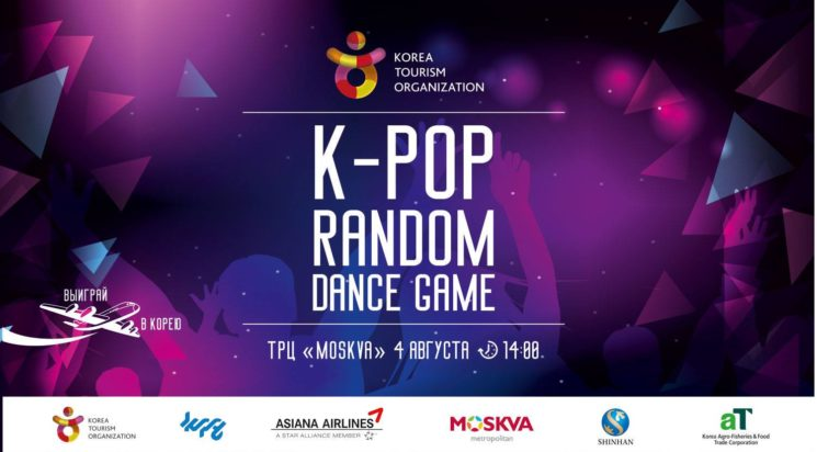 K-POP Random Dance Game