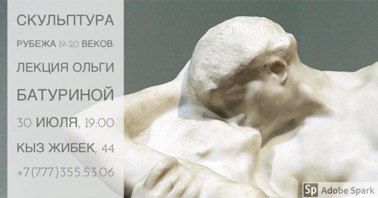 Скульптура рубежа 19-20 веков.