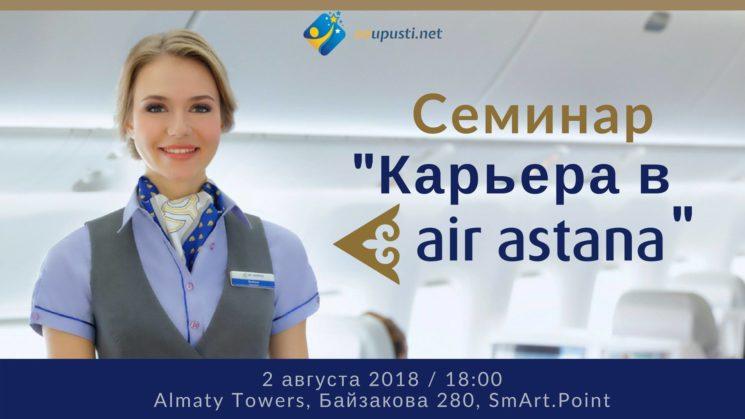 """Cеминар - """"Карьера в Air Astana"""""""