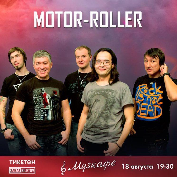 Выступление группы Motor - Roller в Музкафе