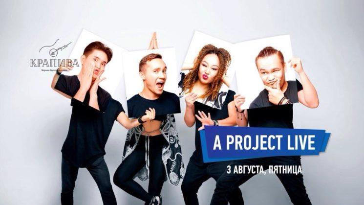 A Project Live Band в Крапиве