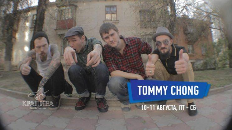 Tommy Chong в Крапиве