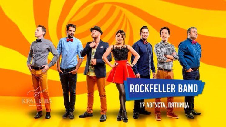Rockfeller Band в Крапиве