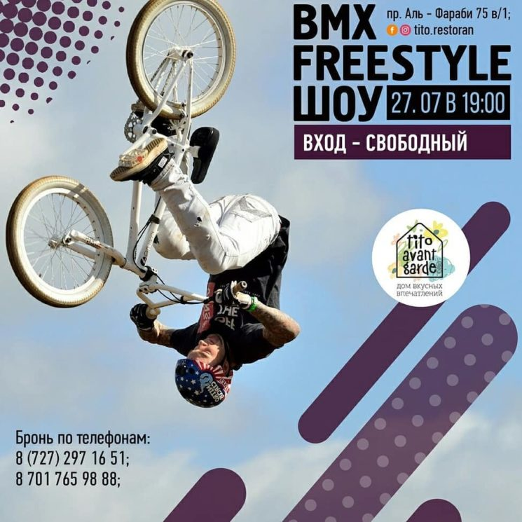 BMX Freestyle шоу