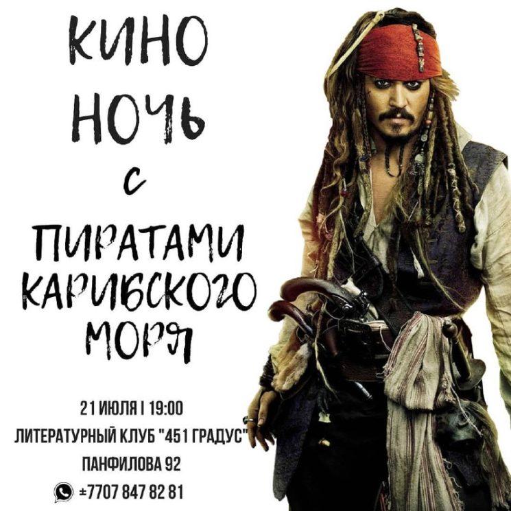 Киноночь с Пиратами Карибского Моря