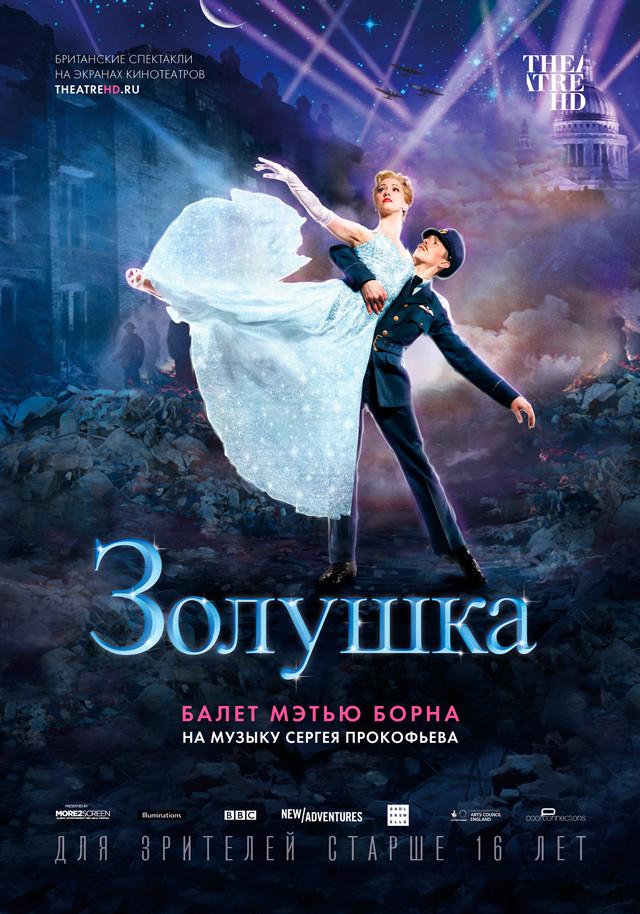 """Показ балета """"Мэтью Борн: Золушка"""""""