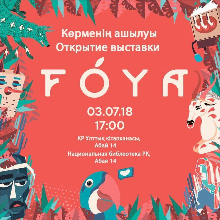 """Открытие выставки """"Foya"""""""