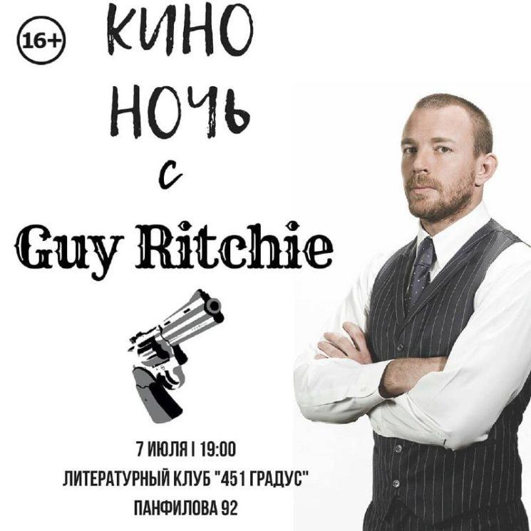 Кино ночь с Гай Ричи
