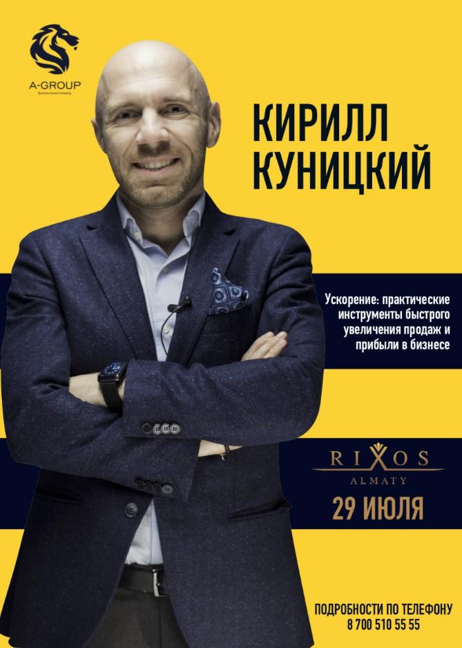 Мастер - класс Кирилла Куницкого