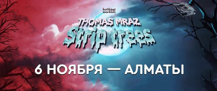 География тура Strip Trees расширяется — уже этой осенью Thomas Mraz впервые выступит в Казахстане. Музыкальная основа его творчества — пульсирующий R&B, который то сыплет отсылками к Гаю Ричи, Миядзаки и Гарри Поттеру, то рассказывает личные истории о любви и молодости. Thomas объединяет звон бокалов из «Великого Гэтсби», неоновый свет японских мегаполисов и российские пейзажи, мелькающие за окном турового автобуса. Это панк-культура в блестящей оболочке технологичного мира социальных сетей, и сложно придумать более актуальное для нашего безумного времени комбо.
