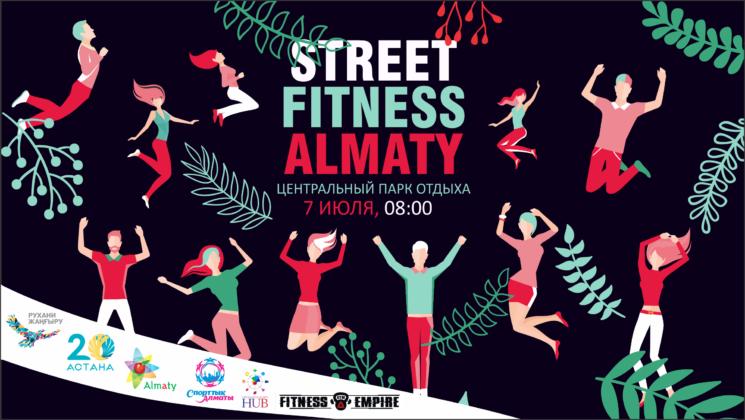 Бесплатные тренировки Almaty Street Fitness