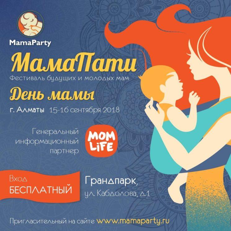 """Фестиваль будущих и молодых мам """"МамаПати"""""""