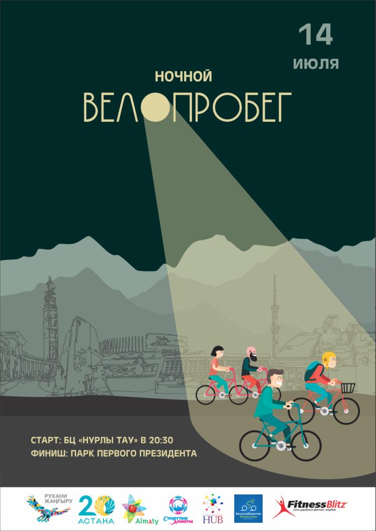 Первый ночной велопробег 2018