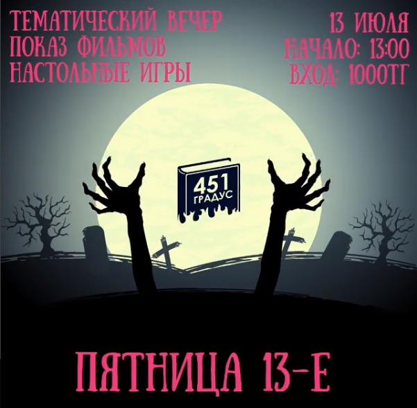 """Пятница 13-е в клубе """"451 градус"""""""