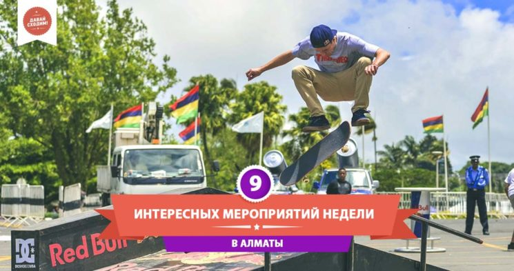9 интересных мероприятий недели (23 - 29 июля)