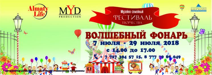 """Акция """"Проведем каникулы вместе!"""" 2018"""