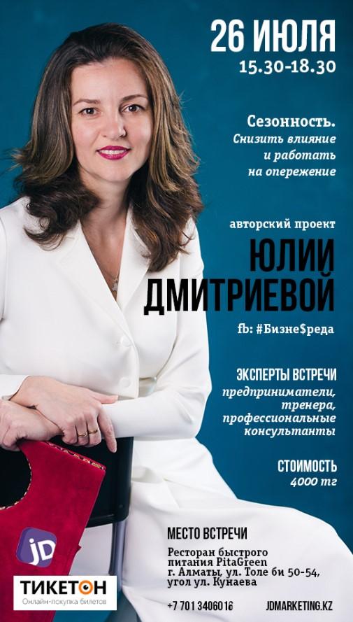 Авторский проект Юлии Дмитриевой. Бизнес среда
